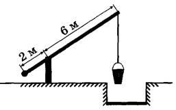 Как решить задачу колодец с журавлем решение задач по теме теплопроводность